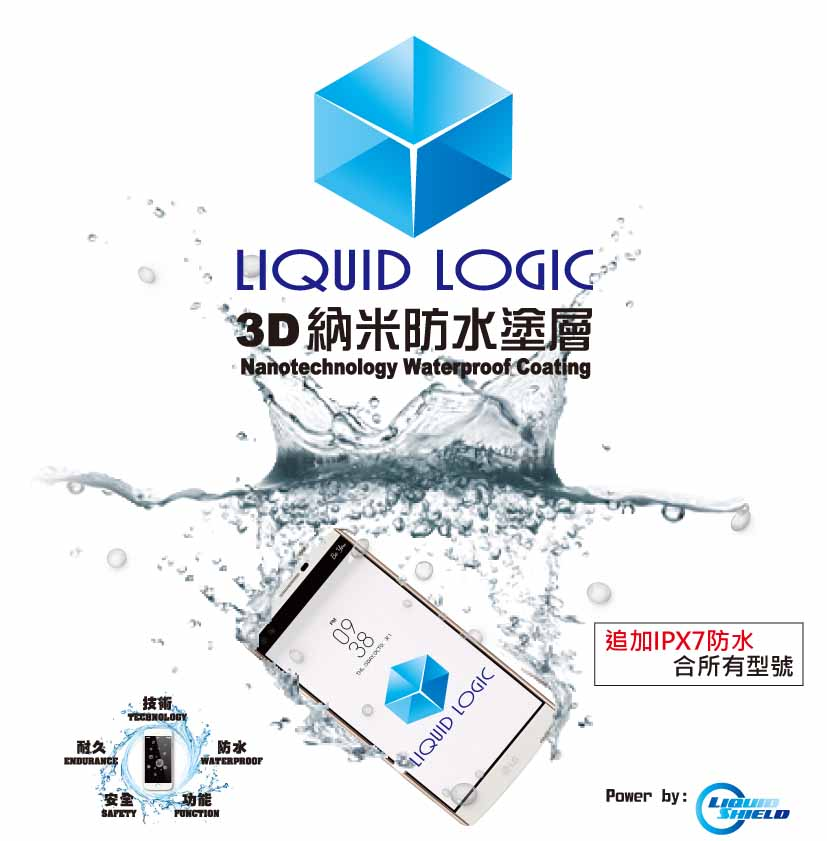 liquid-logic-2016-4.jpg